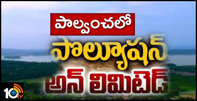 Palvancha Peoples Facing Problems Pollution