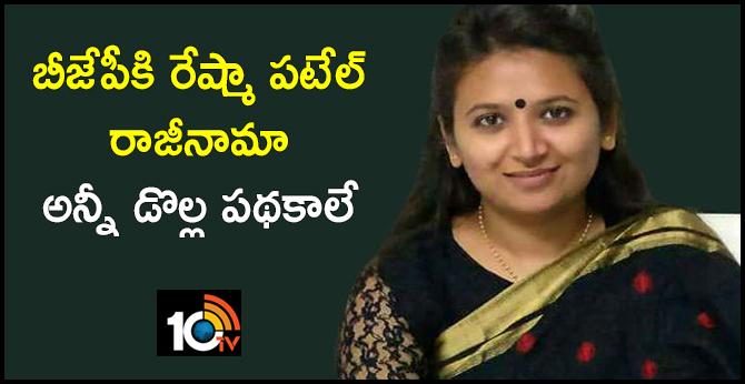 Patidar leader Reshma Patel quits BJP, calls it 'marketing company'