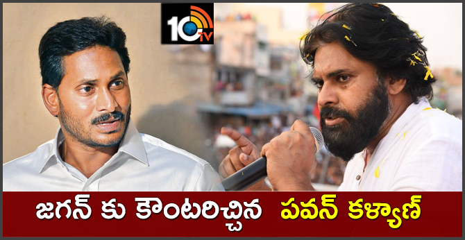 Pawan Counter for Jagan's comments