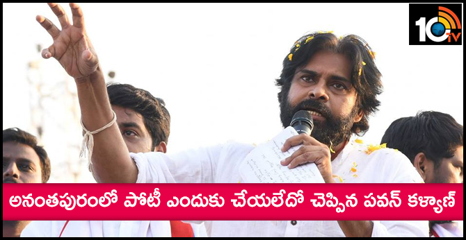 Pawan Kalyan About why he is not contesting from Anantapuram
