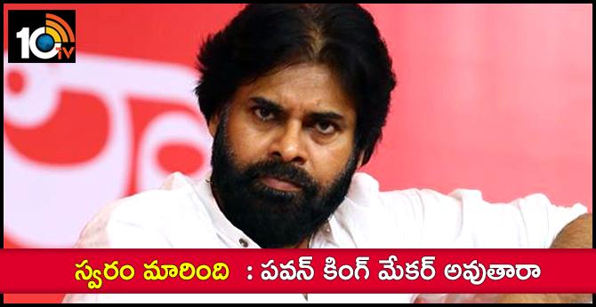 Pawan Kalyan Will Become Kingmaker In Andhra Pradesh