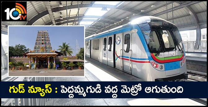 Hyderabad Hitech City metro Peddamma Temple Metro Station