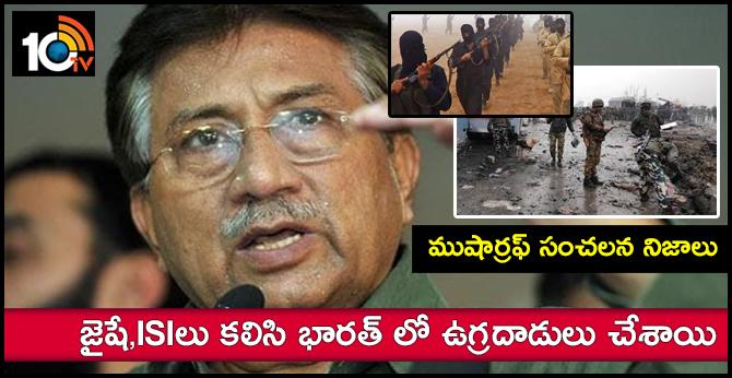 Pakistan Intelligence Used Jaish For Attacks In India: Pervez Musharraf