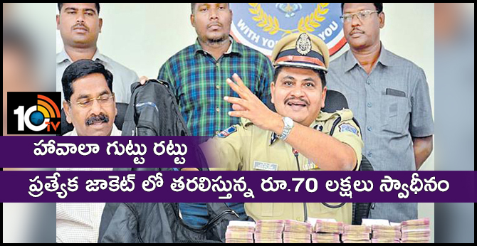Police seized over 70 lakh illegal cash