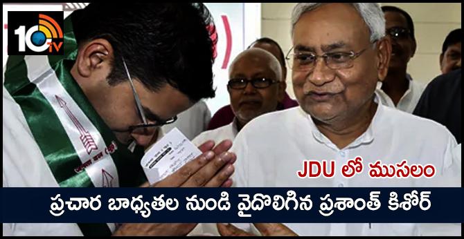 Prashant Kishor Denies Handling JD(U)