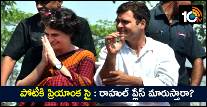 Priyanka Gandhi Says Will Contest Election 2019 If Congress Wants