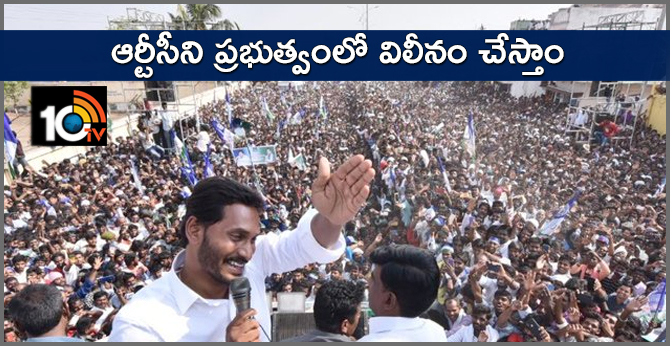 RTC will be merged with the government says Jagan