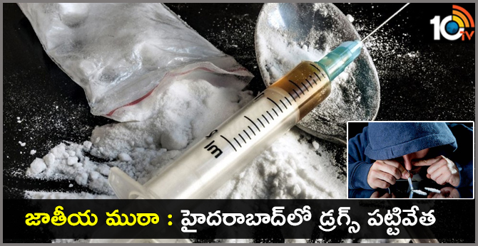 Rachakonda Police Busted Drugs Racket