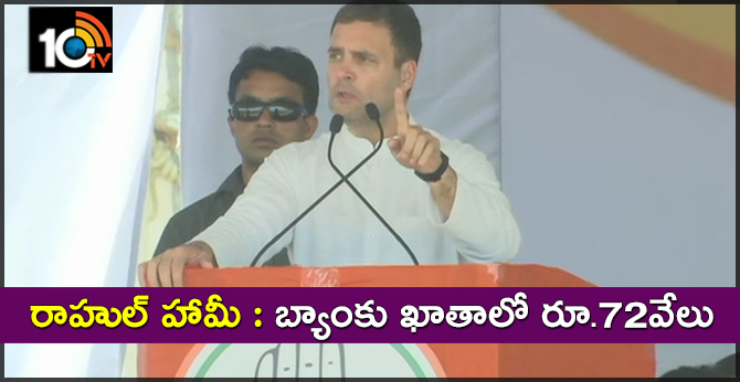 Rahul Gandhi Promise to give 72 thousand rupees
