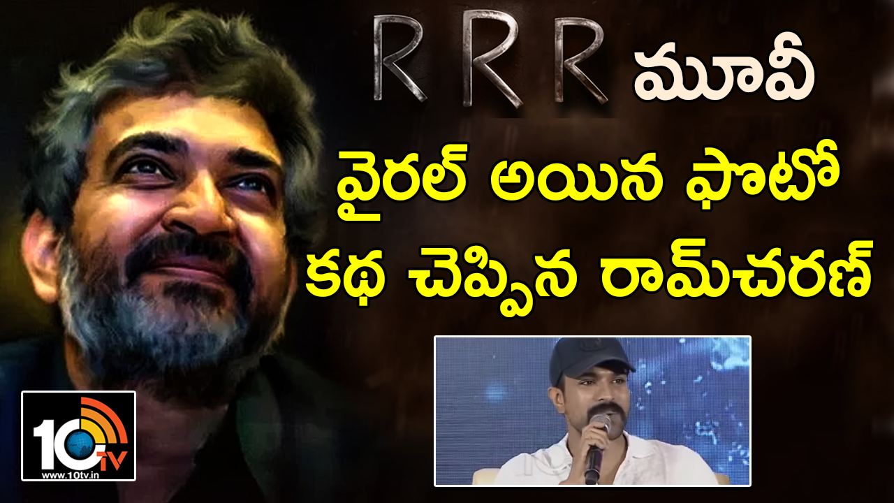 RamCharan Explains About Movie and First Sitting