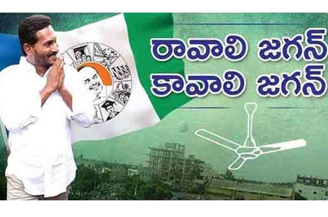 YSR Congress Social Media Ravali Jagan Kavali Jagan Song Goes Viral