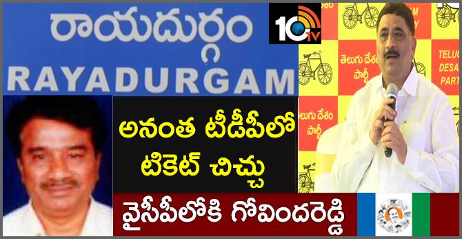 Rayadurgam Leader Govinda Reddy To Join YSR Congress Party