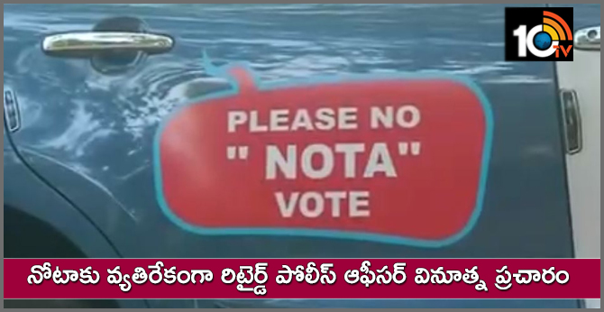 Retired Police Officer Campaign Against Nota