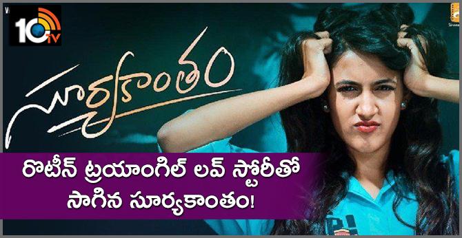 Routine Triangle Love Story Niharika's New Movie Suryakantham