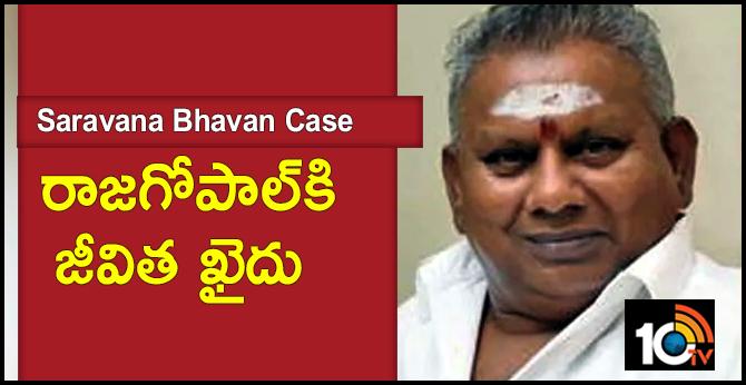 Saravana Bhavan Case : Life Term For Saravana Bhavan Owner In Murder Case