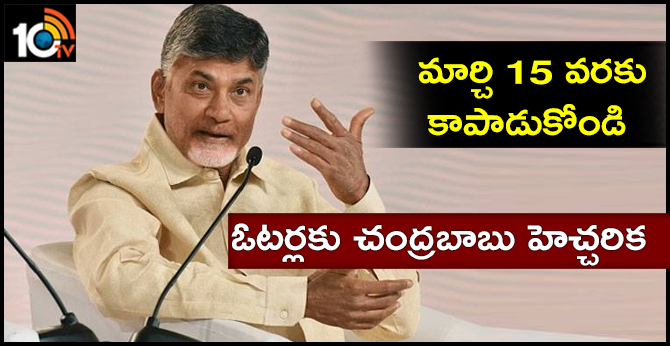 Save Your Vote, CM Chandrababu Warns AP Voters