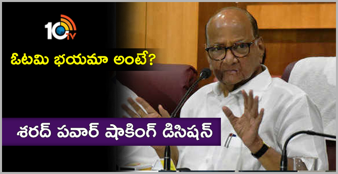 Sharad Pawar decides not to contest Lok Sabha elections