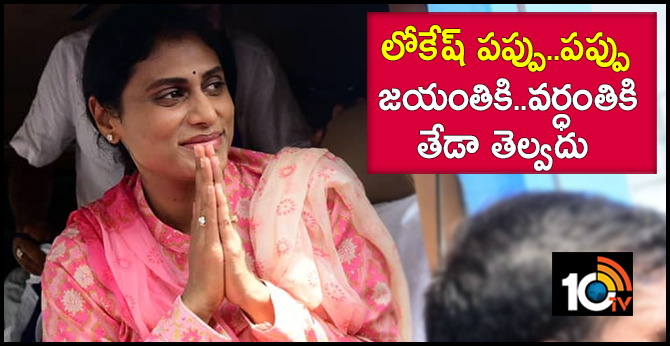 Jagan Sister Sharmila Calls Nara Lokesh As Pappu