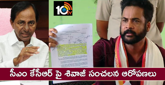 Shivaji's sensational allegations against KCR