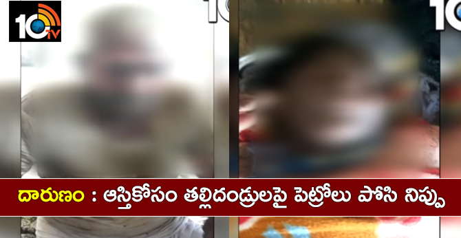 Son Burnt Parents for Property in Anantapur district is the district headquarters of Kanakal