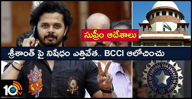 Sreesanth lifetime ban Supreme Court ordered