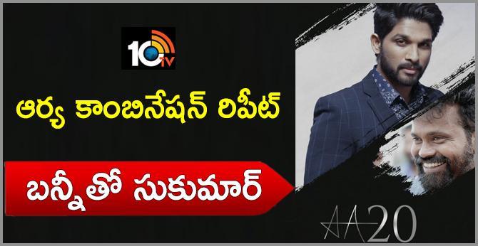 Sukumar Next with Allu Arjun Confirmed By Production Company