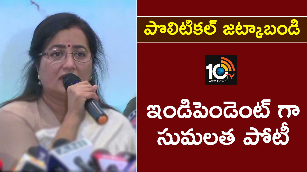 Sumalatha contest from Mandya as an independent candidate in Lok Sabha elections