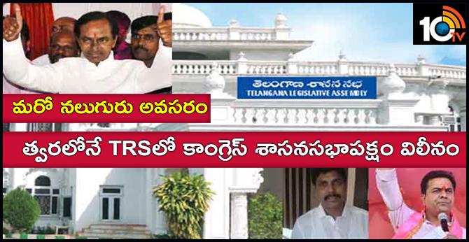T.Congress CLP Merged Soon In TRS