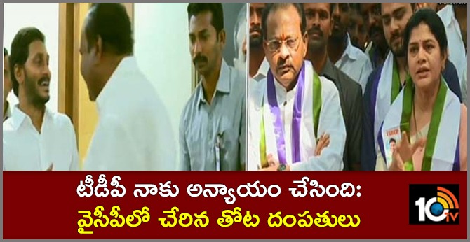 TDP Kakinada MP who joined the YSR party was the garden Narasimham family