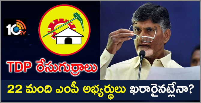 TDP MP Candidates List fInalize for Andra Pradesh