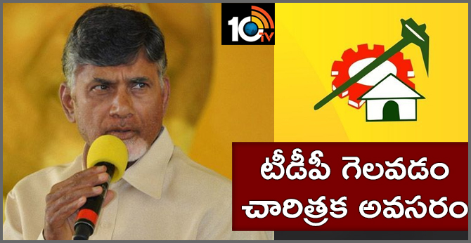 TDP winning is a historical requirement says chandrababu