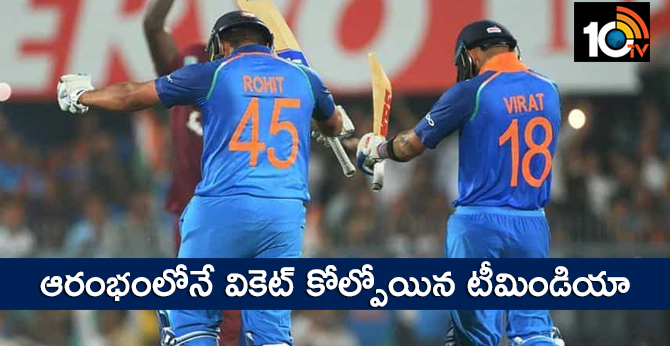 TEAM INDIA LOST FIRST WICKET