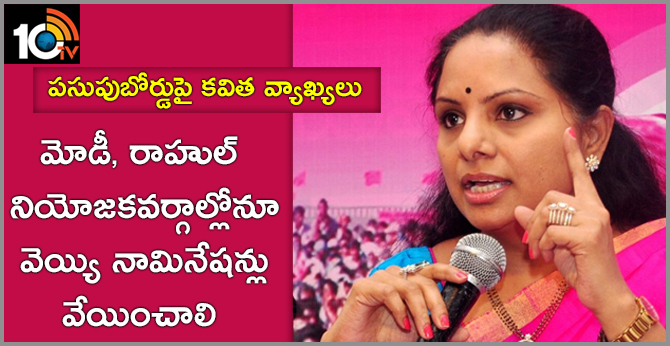 TRS MP Candidate Kavita Respond minimum support price for turmeric and red jowar