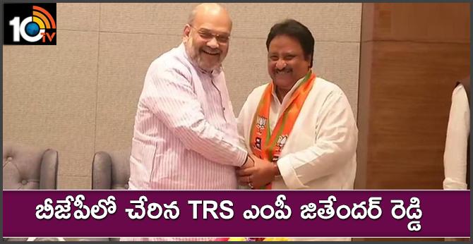 TRS MP Jithender Reddy joins BJP in presence of BJP President Amit Shah