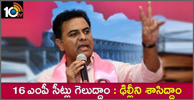 TRS Must Win 16 Loksabha Seats, KTR