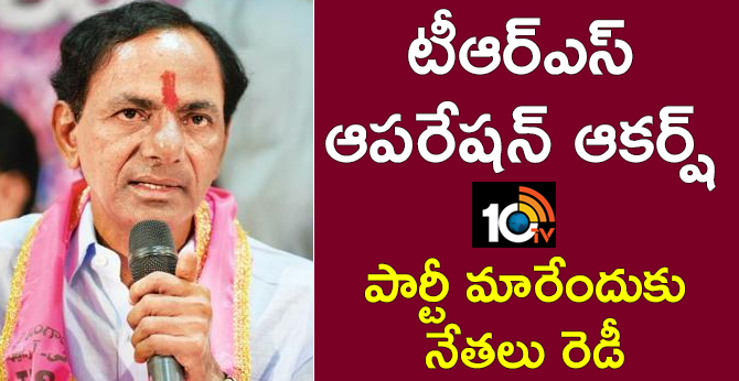 TRS operation to attract : Leaders ready to change the party