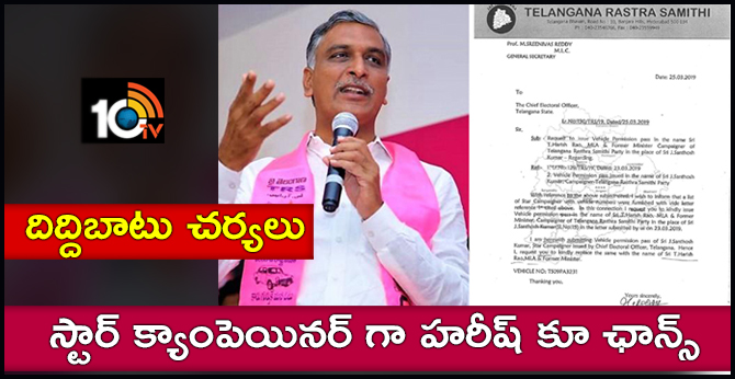 TRS requested the EC for Vehicle Pass on the name of Harish Rao