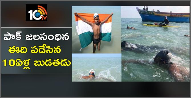 Tamil Nadu boy 10-year-old swims SriLanka to Tamil Nadu is about 32 km west of the sea..across Palk Strait