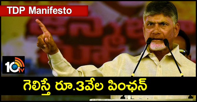 Tdp hikes social security pension to Rs 3,000
