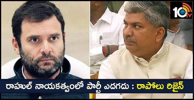 Telangana Congress EX Minister Rapolu Resign