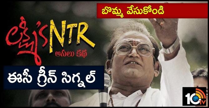 Telangana EC gives green signal to Lakshmi's NTR Film