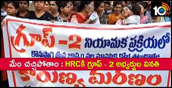 Telangana Group 2 Candidates At HRC Hyderabad