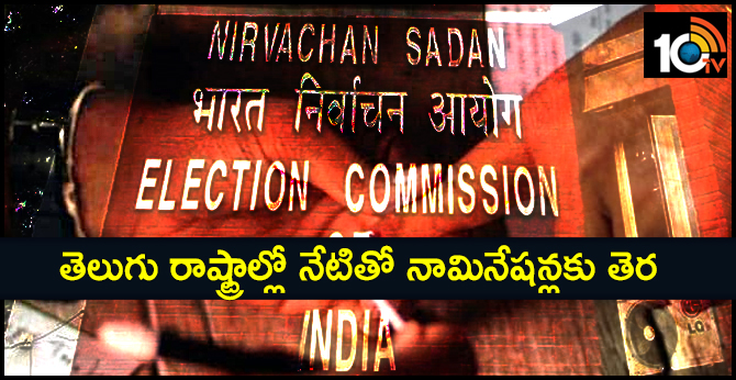 Telugu States MP Candidates Nomination Close March 25th Evening 3pm