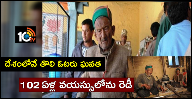 The first and oldest voter in the country