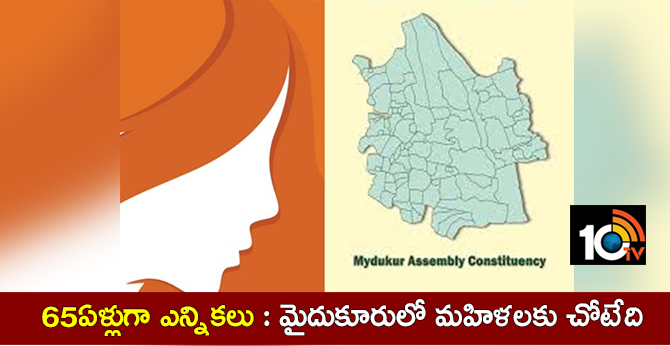There is no woman MLA in the Assembly elections 13 times in Mydukur in Kadapa dt