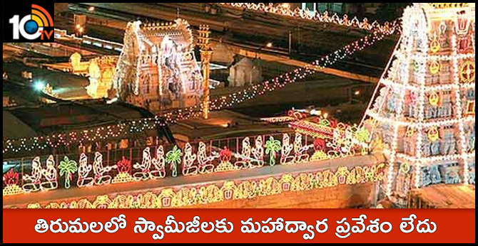 Tirumala Devasthanam | Priest And Swamies Angry Over TDP Govt