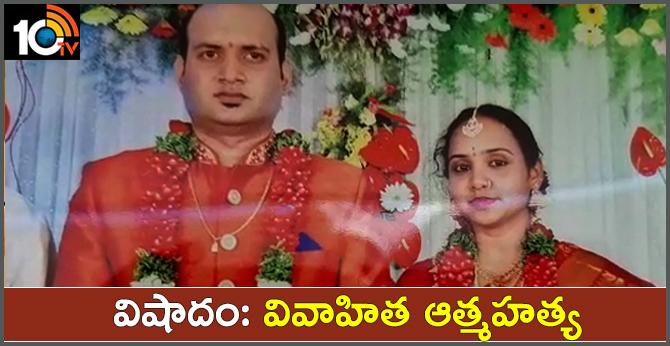 Tragedy : Married women suicide