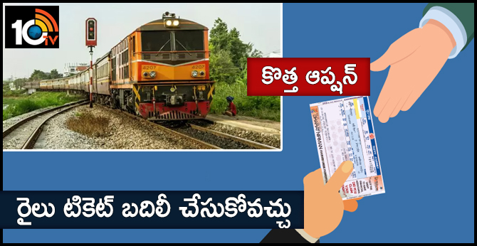 Dont Worry..You Can Transfer Your Reserved Train Ticket To Another Person