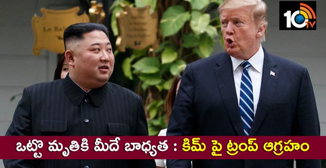 Trump Blames North Korea For Student's Death, Doesn't Mention Kim Jong Un