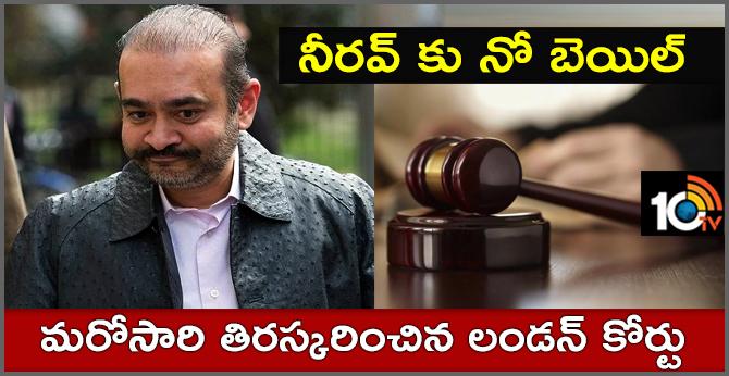 UK court rejects Nirav Modi's bail plea, fears he may not surrender